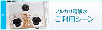 アルカリ電解水ご利用シーン