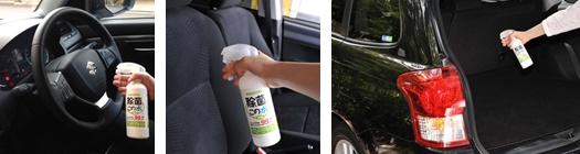 ハンドルや座席シート、荷台に「除菌に・この水」を吹きつけ