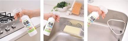 キッチンまわりに「除菌に・この水」を吹きつけ