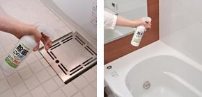 浴室の排水溝や浴槽に「除菌に・この水」を吹きつけ
