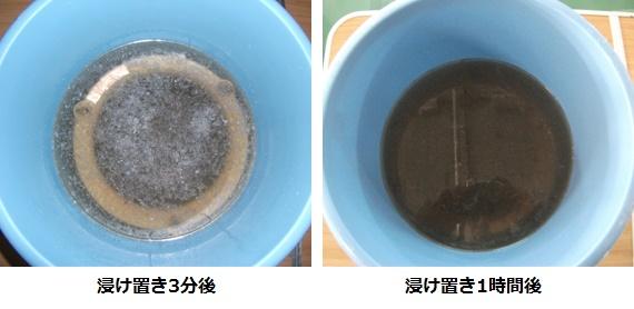 漬け置き3分後と1時間後の水の色変化