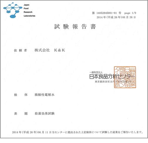 微酸性電解水の殺菌効果試験報告書表紙