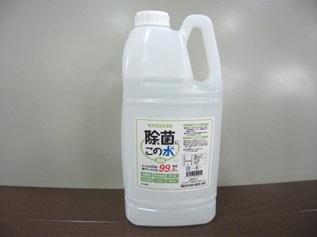 微酸性電解水を自然光・常温・密閉で保管
