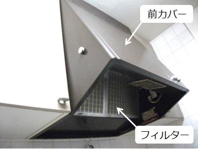 レンジフード式換気扇の分解前の外観