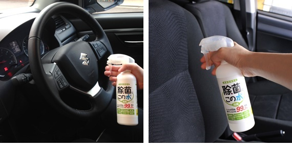 車内を除菌消臭している写真
